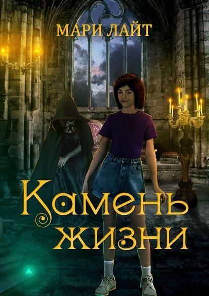 Обложка «Камень жизни. Приключения Карины Нил # 1»