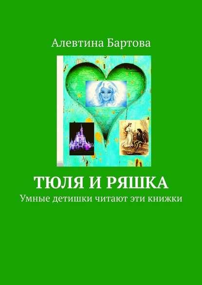 Обложка «Тюля иРяшка. Умные детишки читают эти книжки»