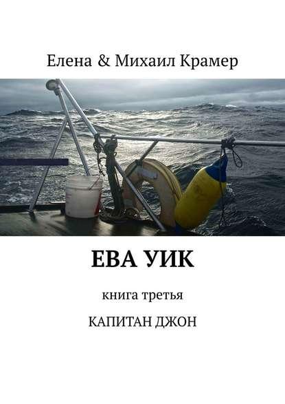 Обложка «ЕВАУИК. Книга третья. КАПИТАНДЖОН»