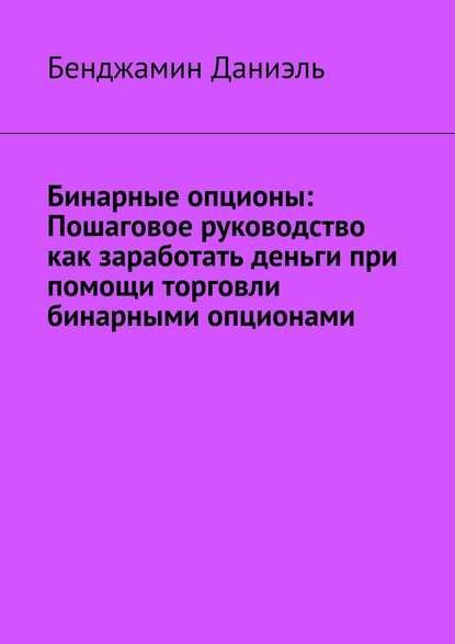 Обложка «Бинарные опционы. Пошаговое руководство как заработать деньги при помощи торговли бинарными опционами»