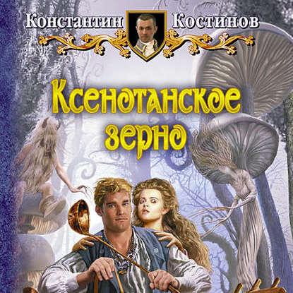 Обложка «Ксенотанское зерно»