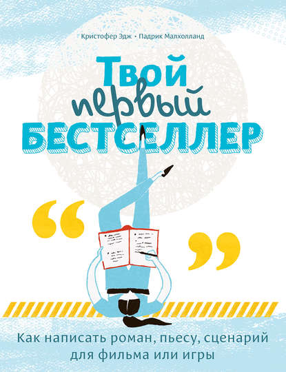 Обложка «Твой первый бестселлер»