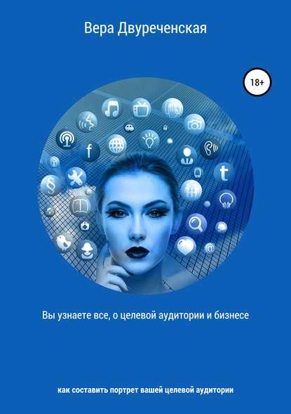 Обложка «Вы узнаете все о целевой аудитории и бизнесе»