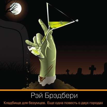 Обложка «Кладбище для безумцев. Еще одна повесть о двух городах»
