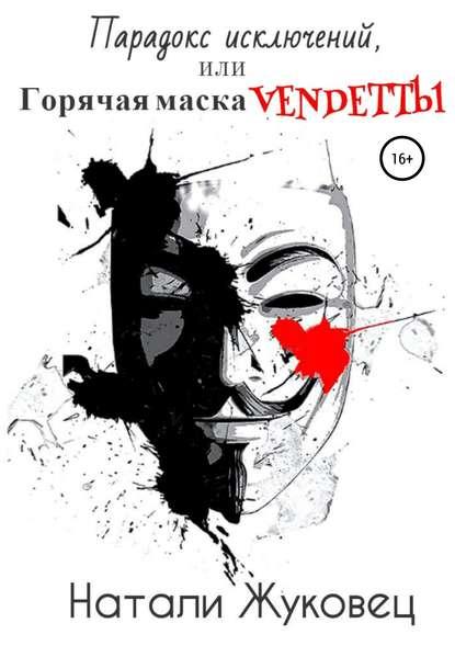Обложка «Парадокс исключений, или Горячая маска Vendettы»