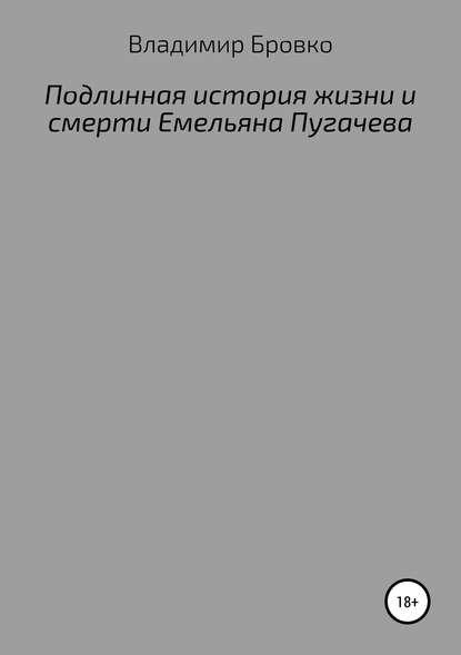 Обложка «Подлинная история жизни и смерти Емельяна Пугачева»