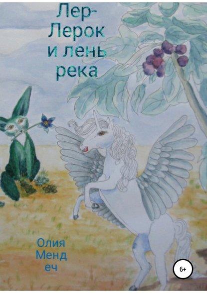 Обложка «Лер-Лерок и лень-река»