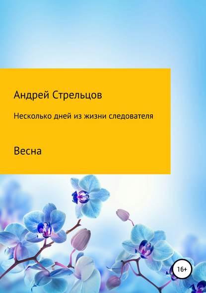Обложка «Несколько дней из жизни следователя. Весна»