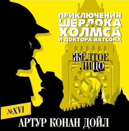 Обложка «Желтое лицо»