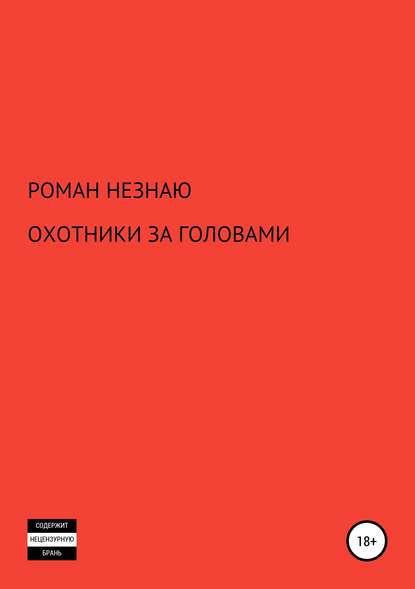 Обложка «ОХОТНИКИ ЗА ГОЛОВАМИ»