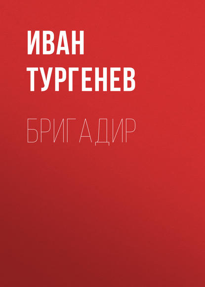 Обложка «Бригадир»