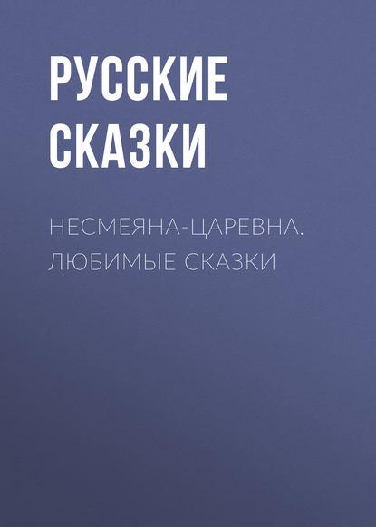 Обложка «Несмеяна-царевна. Любимые сказки»