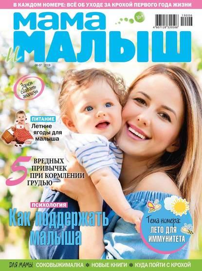 Обложка «Мама и Малыш 06-07-2019»
