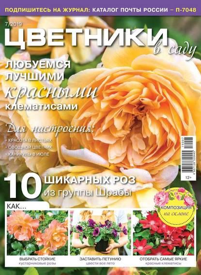 Обложка «Цветники в Саду 07-2019»