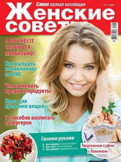 Обложка «Женские Советы. Самая Mini 07-2019»
