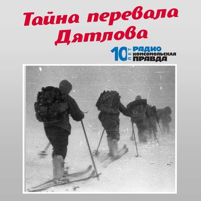 Обложка «Жизнь до Перевала: биография участников группы Дятлова»