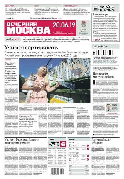 Обложка «Вечерняя Москва 110-2019»
