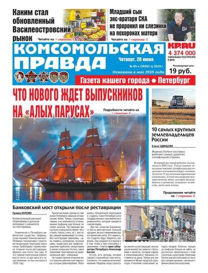 Обложка «Комсомольская Правда. Санкт-Петербург 65ч-2019»