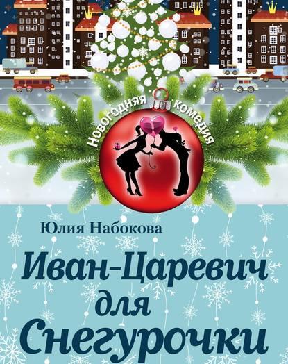 Обложка «Иван-Царевич для Снегурочки»