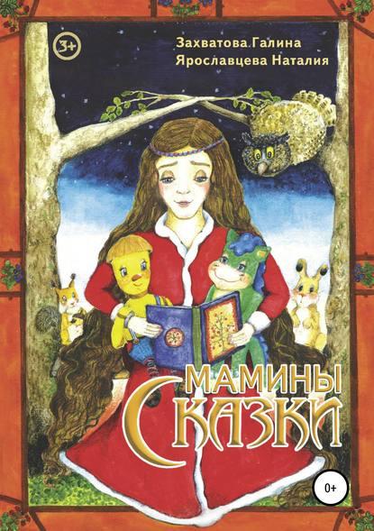 Обложка «Мамины сказки»