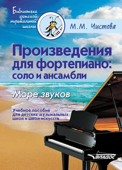 Обложка «Произведения для фортепиано: соло и ансамбли. Море звуков»