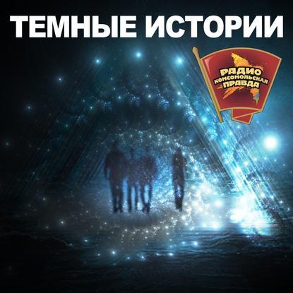 Обложка «Бурятский «перевал Дятлова»: Шесть туристов не прошли школу выживания.»