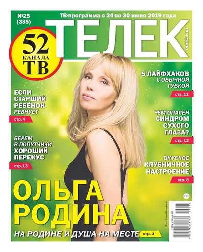 Обложка «Телек Pressa.ru 25-2019»