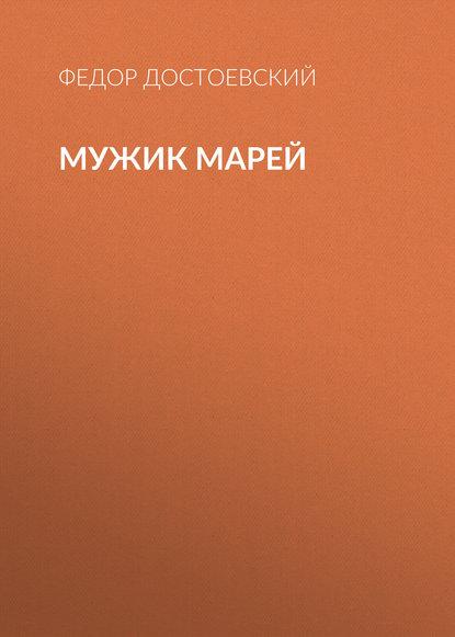 Обложка «Мужик Марей»