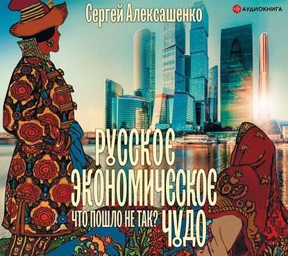 Обложка «Русское экономическое чудо: что пошло не так?»