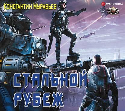 Обложка «Стальной рубеж»
