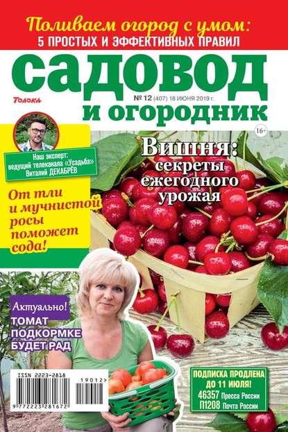 Обложка «Садовод и Огородник 12-2019»