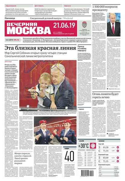 Обложка «Вечерняя Москва 111-2019»