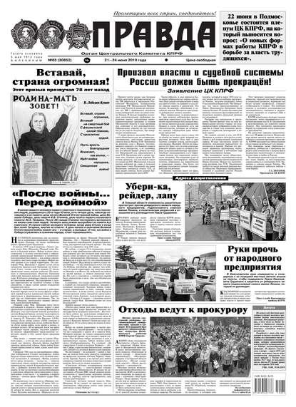 Обложка «Правда 65-2019»