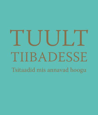 Обложка «Tuult tiibadesse»