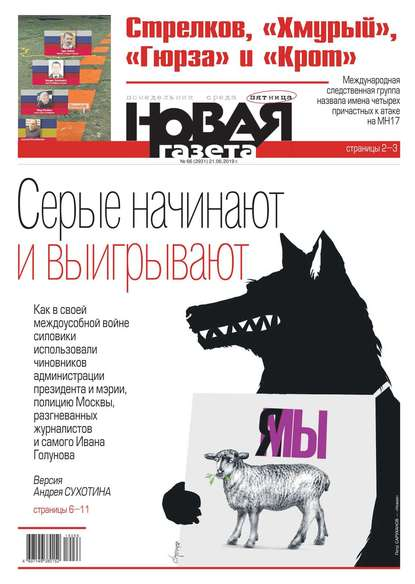 Обложка «Новая Газета 66-2019»