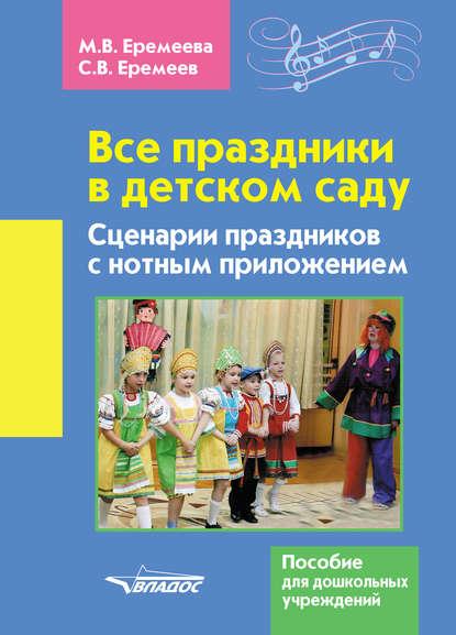 Обложка «Все праздники в детском саду. Сценарии праздников с нотным приложением»