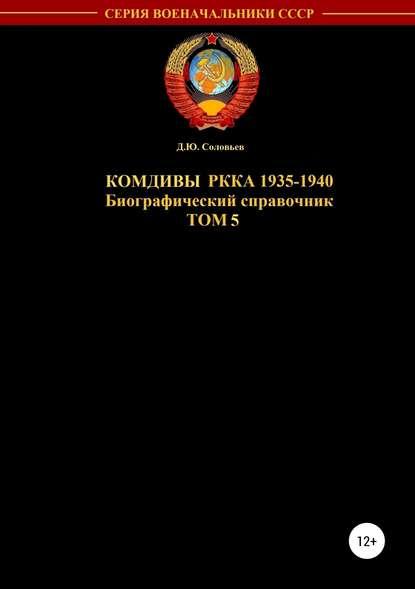 Обложка «Комдивы РККА. Том 5»