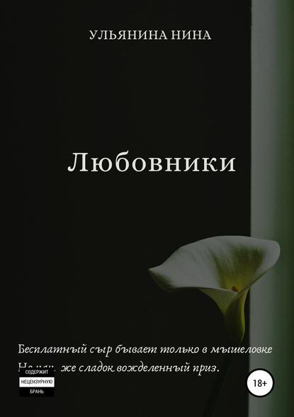 Обложка «Любовники»