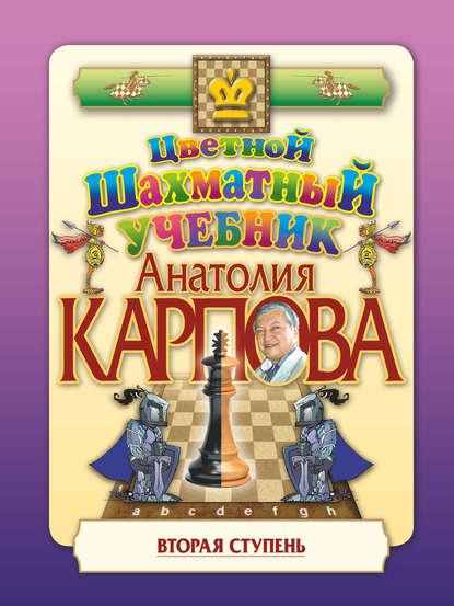 Обложка «Цветной шахматный учебник Анатолия Карпова. Вторая ступень»