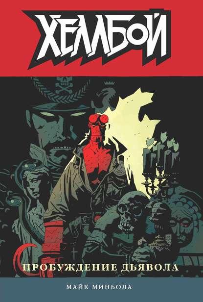 Обложка «Хеллбой. Том 2. Пробуждение дьявола»