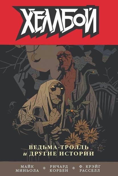 Обложка «Хеллбой. Том 7. Ведьма-тролль и другие истории»