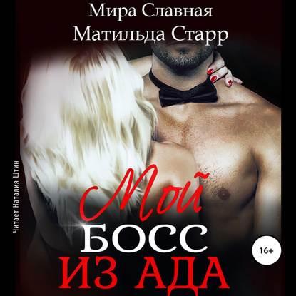 Обложка «Мой босс из ада»