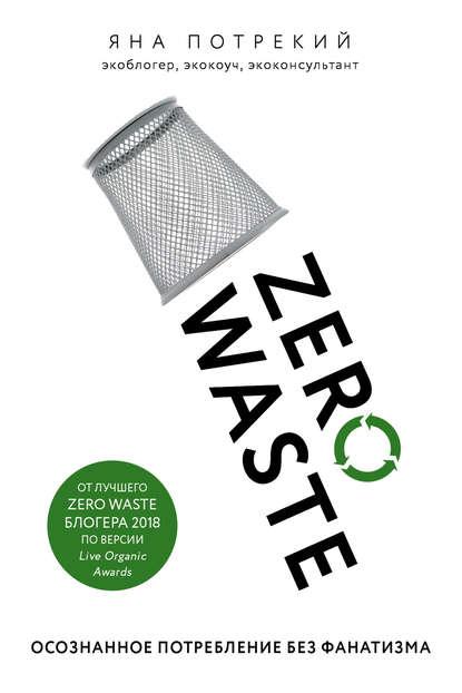 Обложка «Zero Waste: осознанное потребление без фанатизма»