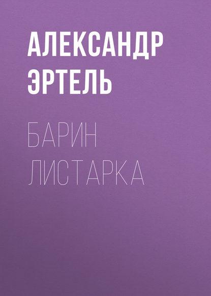 Обложка «Барин Листарка»
