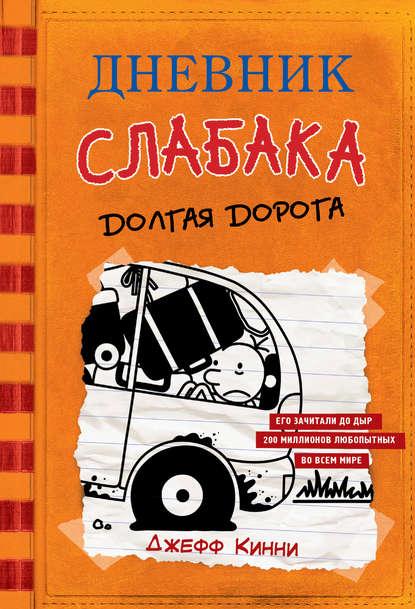 Обложка «Дневник слабака. Долгая дорога»