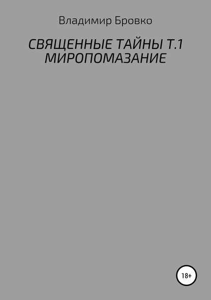 Обложка «Священные Тайны. Т.1. Миропомазание»