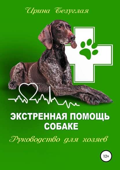 Обложка «Экстренная помощь собаке. Руководство для хозяина»