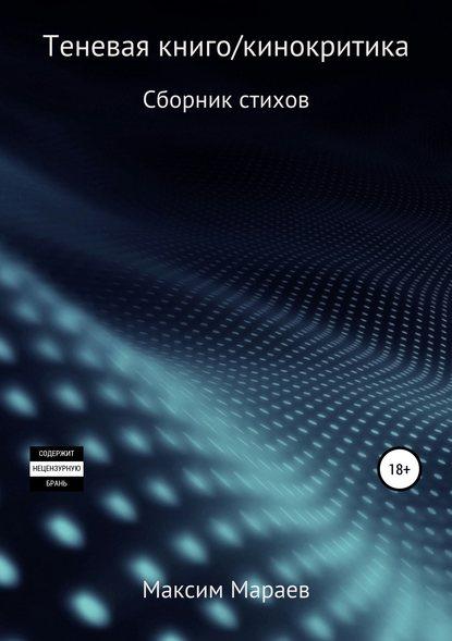 Обложка «Теневая книго/кинокритика»