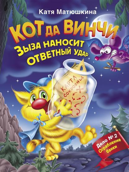 Обложка «Кот да Винчи. Зыза наносит ответный удар»