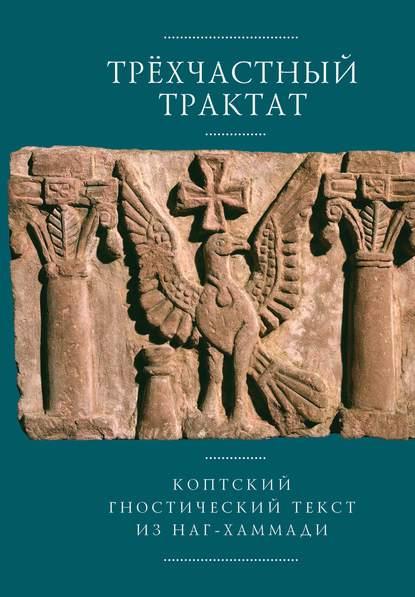 Обложка «Трехчастный трактат. Коптский гностический текст из Наг-Хаммади (Codex Nag Hammadi I, 5)»
